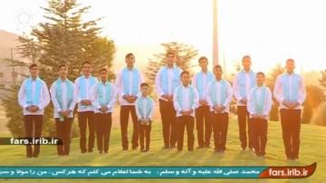 همخوانی نوجوانان شیرازی