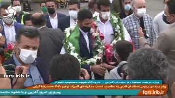 استقبال از برادران گرایی - فرودگاه شیراز