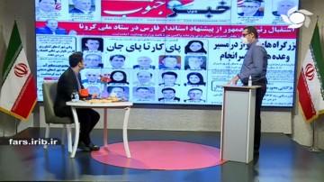 استقبال رئیس جمهور از پیشنهاد استاندار فارس