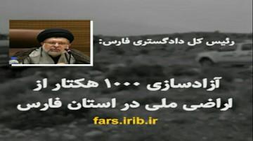 آزادسازی اراضی ملی در استان فارس
