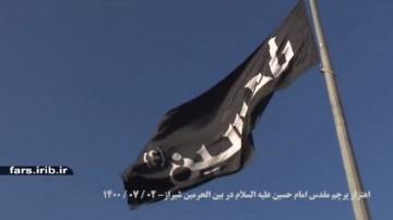 اهتزاز پرچم حرم امام حسین (ع) در شیراز