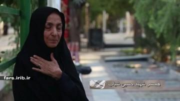 ناگفته های همسر شهید شباب