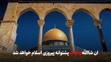 وحدت ، پشتوانه پیروزی اسلام