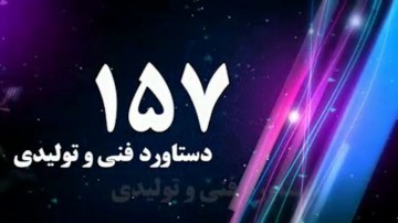 بهره برداری از 157 دستاورد فنی و تولیدی صدا و سیما در استان فارس