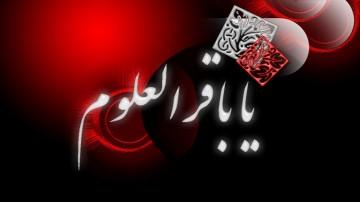 سیره امام محمد باقر (ع)