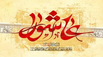 مکتب حسینی