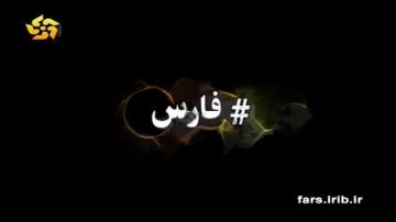 هشتگ فارس