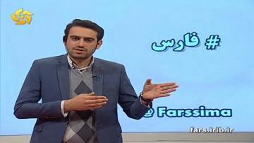 هشتگ فارس -قسمت دوم