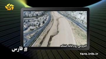 هشتگ فارس- لایروبی رودخانه خشک