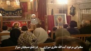 آیت الله حائری و مسیحیان شیراز