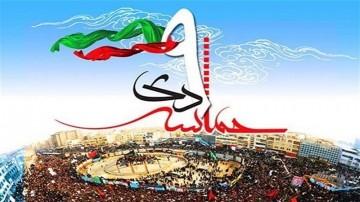 عهد ایران