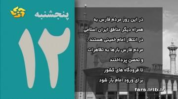 روز شمار انقلاب -12 بهمن
