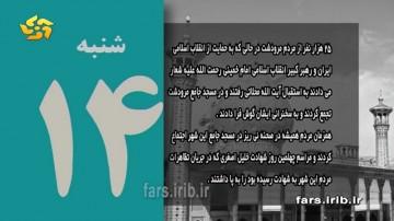 روزشمار انقلاب -14 بهمن