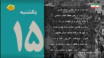 روزشمار انقلاب-15 بهمن