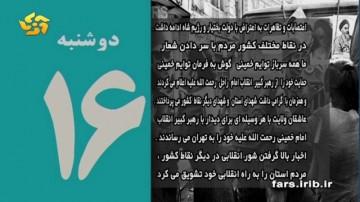 روزشمار انقلاب-16 بهمن