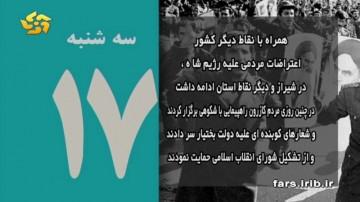 روزشمار انقلاب -17 بهمن