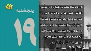 روزشمار انقلاب- 19 بهمن