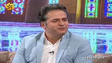 گفتگوی امیر تاجیک در خوشاشیراز
