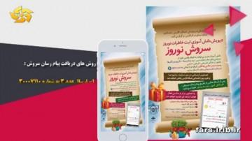 خاطرات نوروزی خود را در پیام رسان سروش فارس سیما ثبت کنید