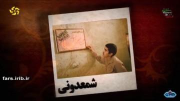 هفته هنر انقلاب اسلامی به روایت مقام معظم رهبری