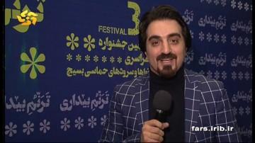 گزارش جشنواره سراسری سروده های بسیج-28آذرماه