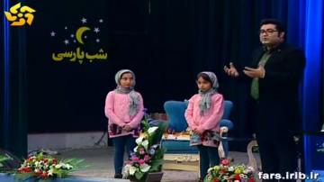 سعدي خواني توسط خواهران دوقلو
