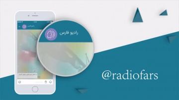 رادیو فارس
