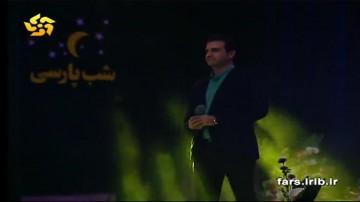 ترانه ایران-11 دیماه