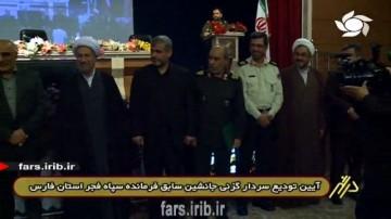 مراسم تودیع سردار گزنی جانشین سابق فرماندهی سپاه فجر فارس