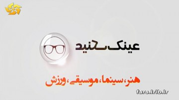 آیتم عینک در برنامه خوشا شیراز 17دی