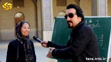 آیتم دور در برنامه خوشا شیراز