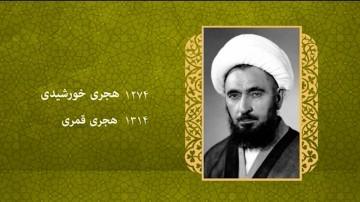 شیخ بهاءالدین محلاتی