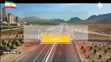 توسعه راههای استان فارس