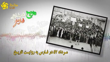مرداد 57 در فارس