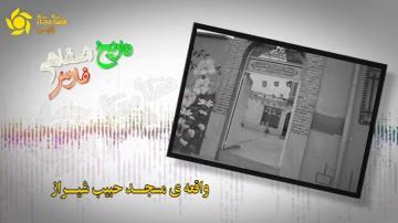 واقعه مسجد حبیب
