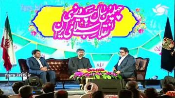 مسکن انقلاب اسلامی