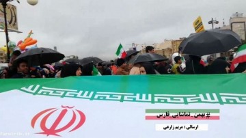 فیلم ارسالی راهپیمایی 22 بهمن