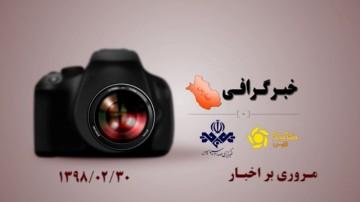 خبرگرافی 30 اردیبهشت