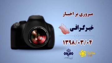 خبرگرافی 4  خرداد