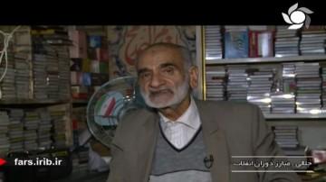 قیام 15 خرداد در شیراز
