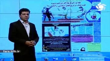 رویداد های ورزشی فارس