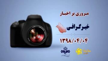 خبرگرافی 4 تیرماه