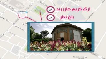 تجربه سفر به فارس