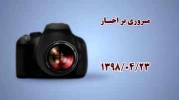 خبرگرافی 23 تیر