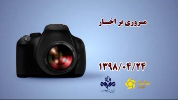 خبرگرافی 24 تیر