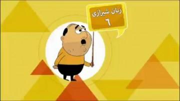 کلاس شیرازی -6