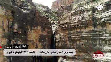 آبشار تاروم نیریز