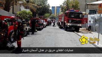 آخرین وضعیت آتش سوزی هتل آسمان
