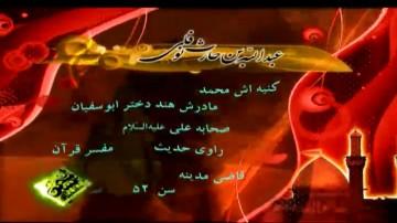 عبدالله بن حارث نوفلی