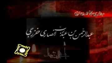 عبدالرحمان بن عبد رب انصاری خزرجی